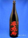 本格芋焼酎 薩州 赤兎馬(さっしゅう せきとば) 25度 1800ml 鹿児島県 濱田酒造
