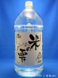本格米焼酎 米の雫 25度 5000mlペットボトル 熊本県 山都酒造