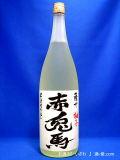 (リキュール) 薩州 赤兎馬柚子(さっしゅう せきとばゆず) 1800ml瓶 鹿児島県 薩州濱田屋(濱田酒造)