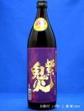 本格芋焼酎 紫鬼火(むらさきおにび) 25度 900ml瓶 鹿児島県 田崎酒造