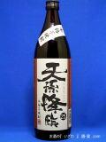 本格芋焼酎 天孫降臨(てんそんこうりん) 25度 900ml瓶 宮崎県高千穂町 神楽酒造