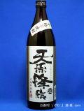 本格芋焼酎 天孫降臨(てんそんこうりん) 20度 900ml瓶 宮崎県高千穂町 神楽酒造