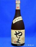本格麦焼酎 薫味仕込み やき麦(ヤキムギ)25度720ml瓶(限定品) 大分県 老松酒造