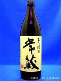 本格麦焼酎 常蔵(つねぞう) 減圧蒸留 900ml瓶 大分県臼杵市 久家本店