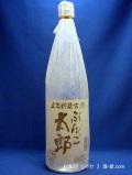 大分麦焼酎 ぶんご太郎(ぶんごたろう)五年貯蔵古酒 25度 1800ml瓶  【激安】 大分県佐伯市 ぶんご銘醸