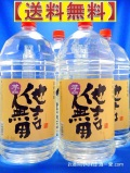 【送料無料】他言無用 本格芋焼酎 25度 5000ml ペットボトル 1ケース(4本) 佐賀県 光武酒造場