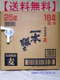 樫樽熟成 本格麦焼酎 一本勝ち(いっぽんがち) 25度 キュービーテナー18L 若松酒造