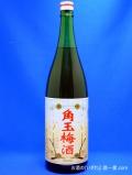 角玉梅酒(かくたまうめしゅ) 12度 1800ml瓶 鹿児島県 佐多宗二商店