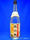 本格純米焼酎 風白馬(かぜはくば) 25度 1800ml 宮崎県高千穂町 神楽酒造