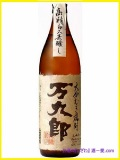 【銘醸蔵】本格麦焼酎 万九郎(まんくろう) 高精白・低温発酵 25度 900ml 瓶 大分県 大分銘醸