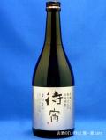 プレミアム米焼酎 待宵(まつよい) 全麹仕込 減圧蒸留 28度 720ml瓶 高橋酒造