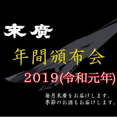末廣 年間頒布会 2019 (一括払い用) 送料無料