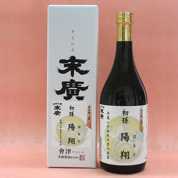 特別ラベルシリーズ 純米吟醸 末廣 720ml オリジナルラベル