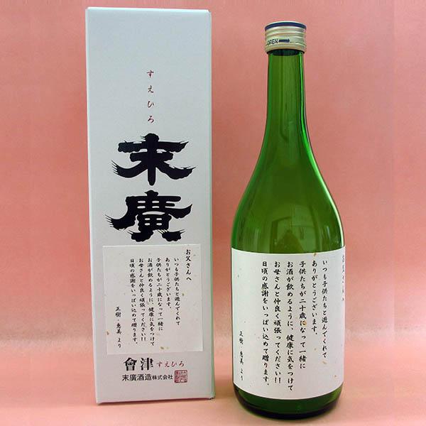 特別ラベルシリーズ 伝承山廃純米酒 末廣 720ml オリジナルラベル