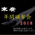 末廣 年間頒布会 2018 (都度払い用) 送料無料