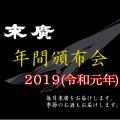 末廣 年間頒布会 2019 (都度払い用) 送料無料