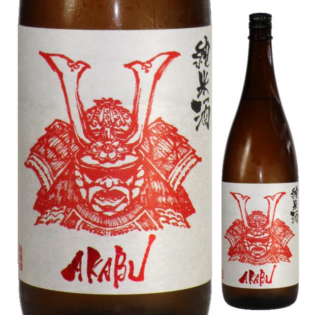 【日本酒】AKABU 純米酒 【27BY】