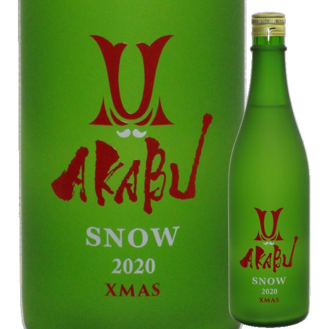 【日本酒】AKABU 純米 SNOW Xmas【限定酒】