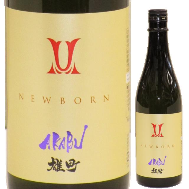 【日本酒】AKABU 純米吟醸 雄町 NEWBORN【R1BY】