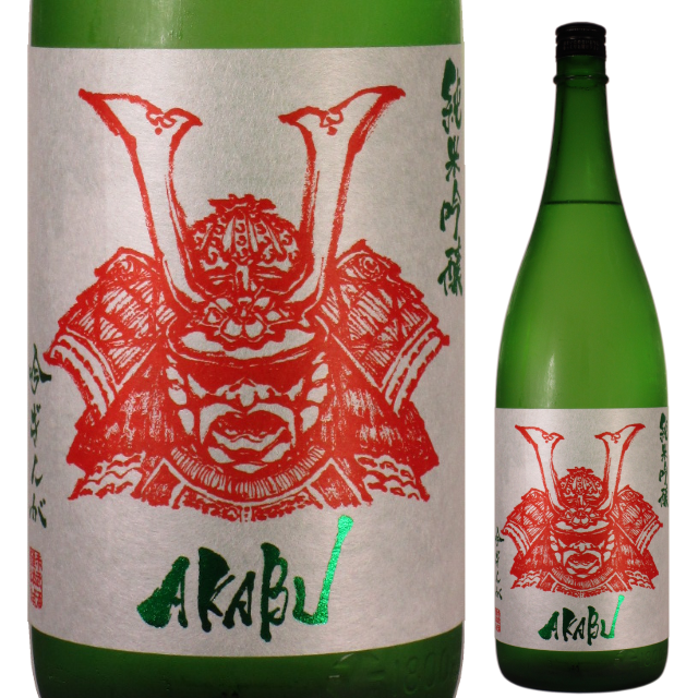 【日本酒】AKABU 純米吟醸 吟ぎんが【28BY】