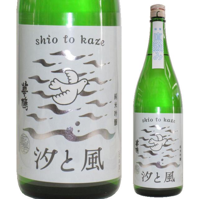【日本酒】華鳩 peaceful「汐と風」純米吟醸 直汲み生【限定酒】【CWS】