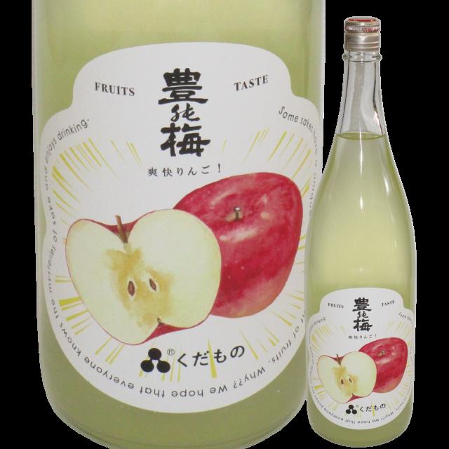 【日本酒】「豊能梅」くだもの「爽快りんご!」【限定酒】