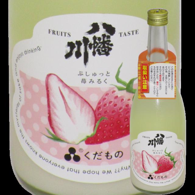 【日本酒】「八幡川」くだもの「ぷしゅっと苺みるく」【限定酒】