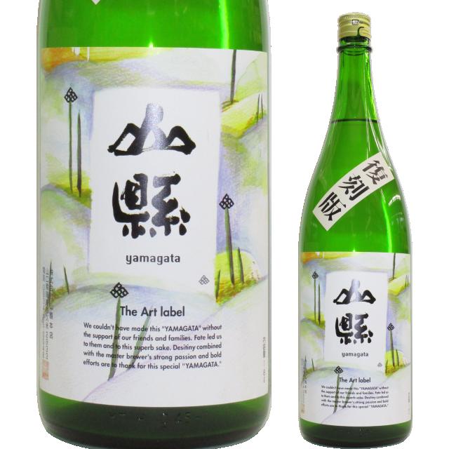 【日本酒】「山縣」Art Label 復刻版 純米無濾過原酒 29BY【限定酒】【CWS】