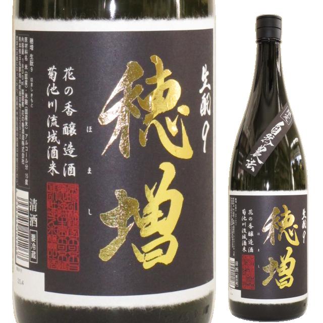 【日本酒】「花の香」限定自然農法 穂増 生酛9【限定酒】