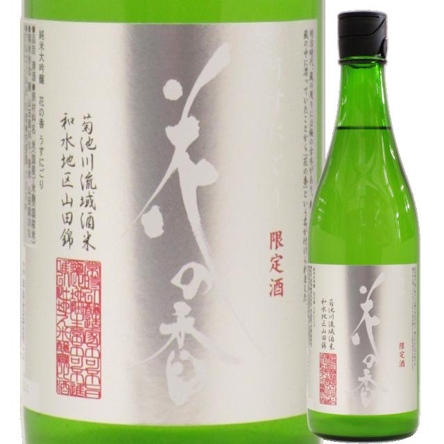 【日本酒】純米大吟醸「花の香」うすにごり【限定酒】