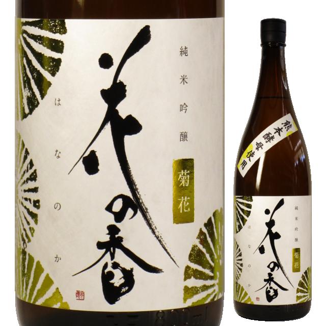 純米吟醸 花の香 菊花 無濾過生酒