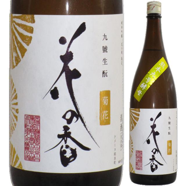 【日本酒】「花の香」菊花 九號生酛【R1BY】