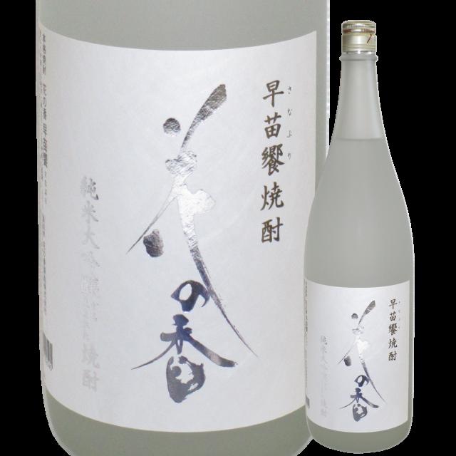 【本格焼酎】花の香 早苗饗焼酎 SANABURI 純米大吟醸 清酒粕使用