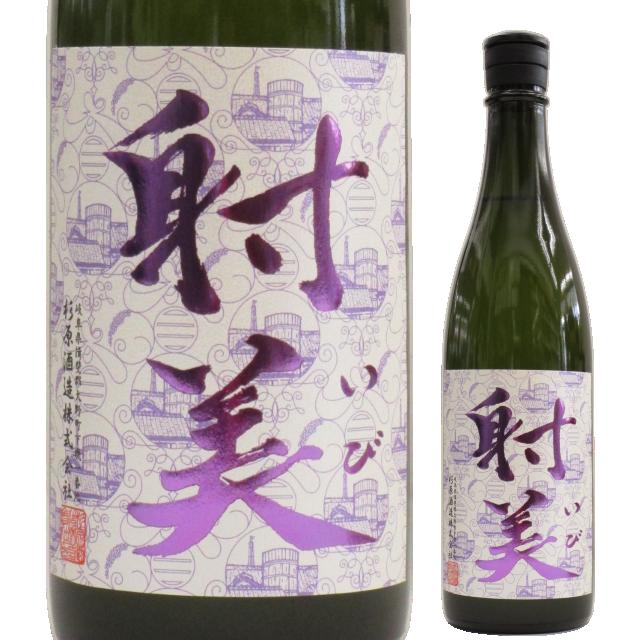 【日本酒】射美 純米吟醸 新元号限定酒【BY30】