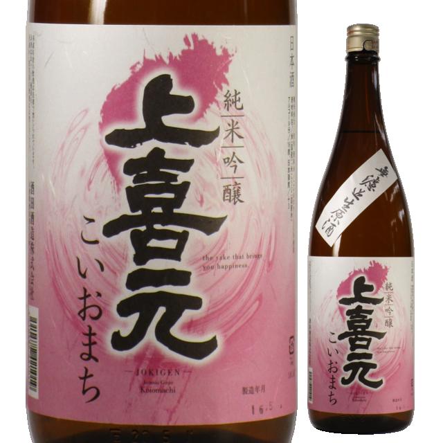 【日本酒】上喜元 純米吟醸 こいおまち 無濾過生原酒