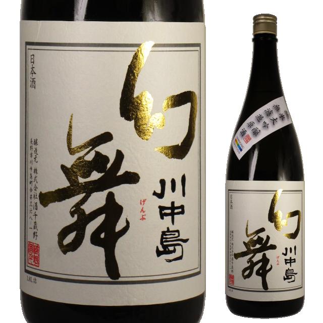 【日本酒】川中島 幻舞 純米大吟醸 ハーモニックエモーション【限定】【28BY】