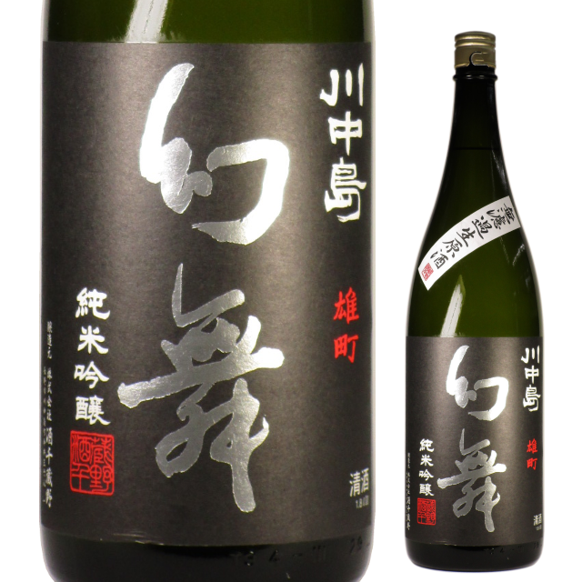 【日本酒】川中島 幻舞 純米吟醸 雄町 無濾過生原酒【28BY】