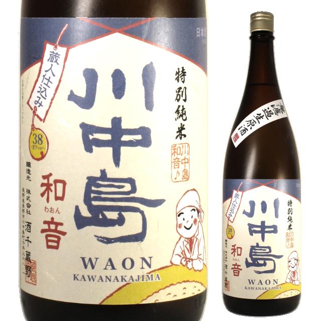 【日本酒】川中島 和音 特別純米 無濾過生原酒【28BY】