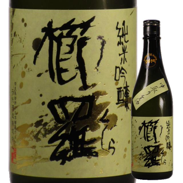 【日本酒】櫛羅 純米吟醸 山田錦 -中取り 無濾過生原酒-
