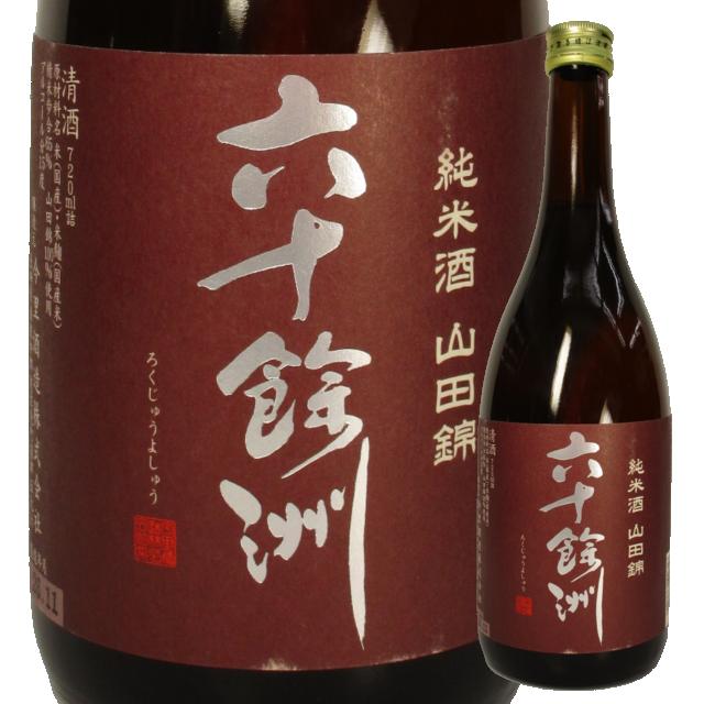 六十餘州 純米酒 山田錦
