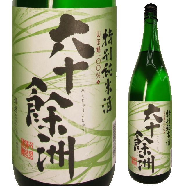六十餘州 特別純米酒 山田錦