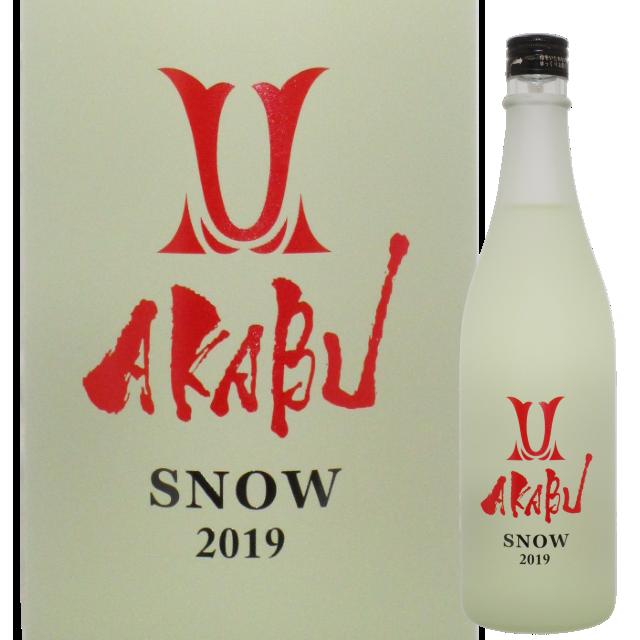 【日本酒】AKABU SNOW 純米 無濾過生原酒【限定酒】