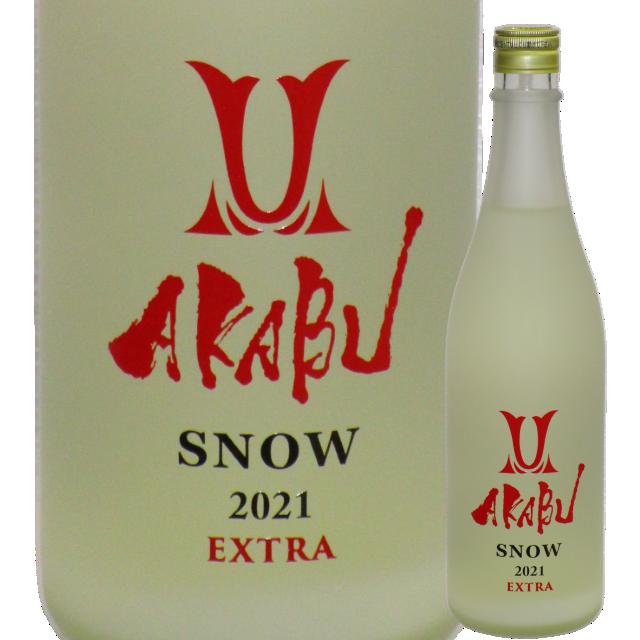 【日本酒】AKABU 純米 SNOW Extra【限定酒】