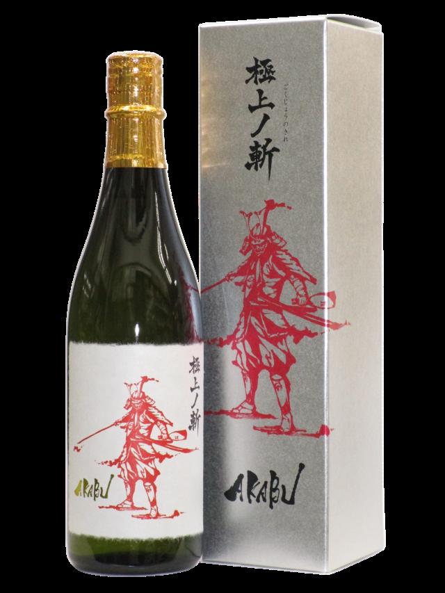 【日本酒】AKABU 純米大吟醸 結の香 極上ノ斬(ゴクジョウノキレ)(箱付)【限定酒】