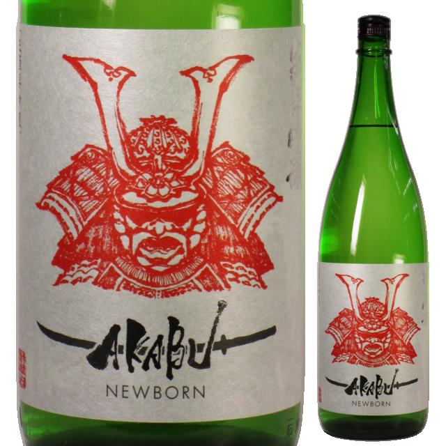 【日本酒】AKABU 純米吟醸 NEWBORN【28BY】