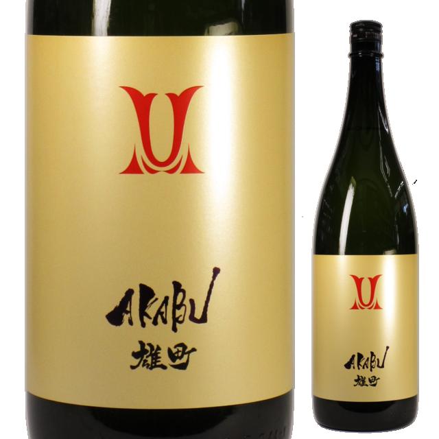 【日本酒】AKABU 純米吟醸 雄町【28BY】