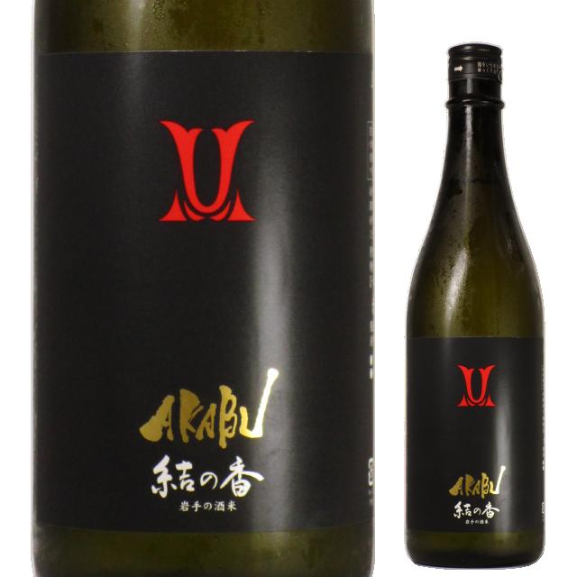 【日本酒】AKABU 純米吟醸 結の香 スマートラベル【28BY】