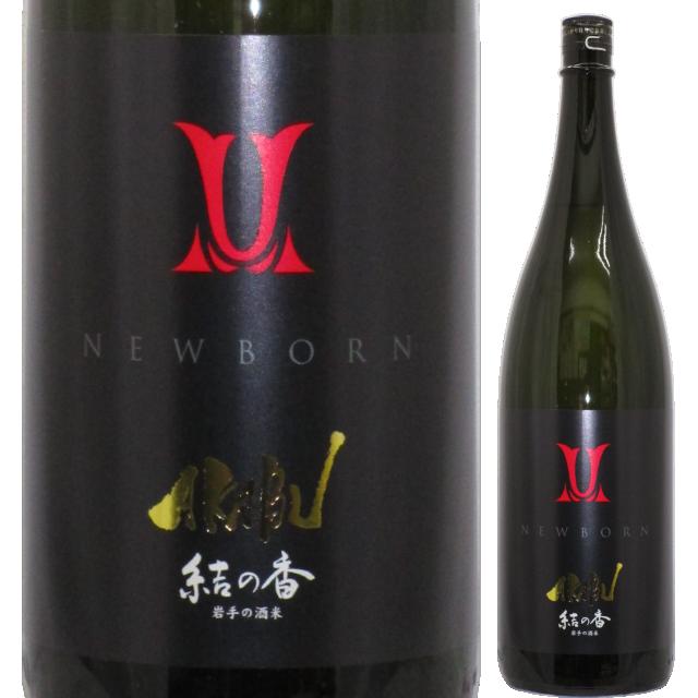 【日本酒】AKABU 純米吟醸 結の香 NEWBORN【R1BY】