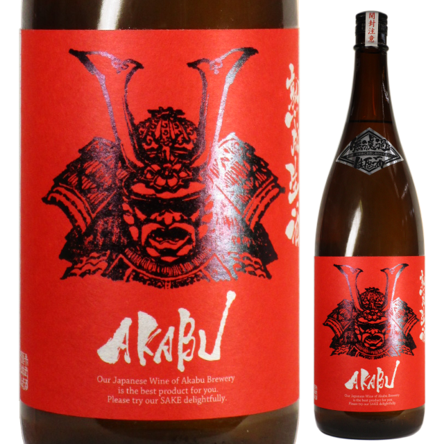 【日本酒】AKABU 熟成生酒 無濾過生原酒【28BY】