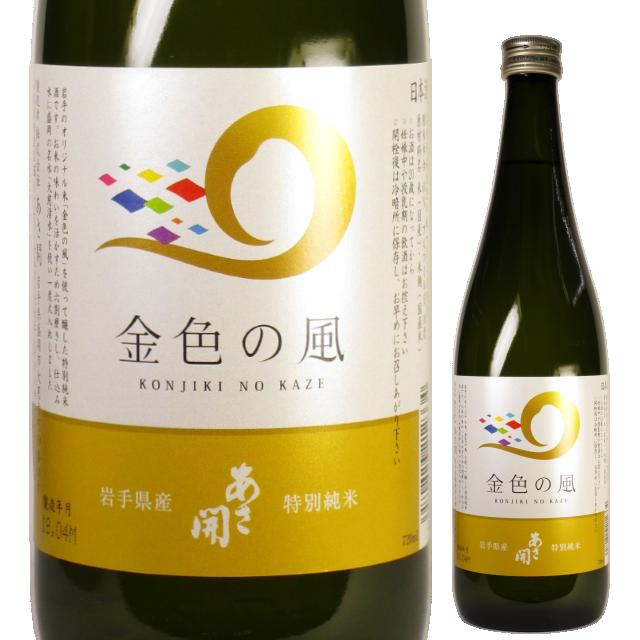【日本酒】あさ開 特別純米酒「金色の風」【限定酒】